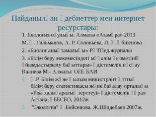 Пайданылған әдебиеттер мен интернет ресурстары: 1. Биология оқулығы. Алматы «