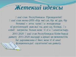 Жетекші идеясы  Қазақстан Республикасы Президентінің Қазақстан жолы-2050 «Бі