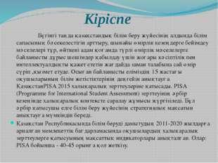 Кіріспе Бүгінгі таңда қазақстандық білім беру жүйесінің алдында білім сапас