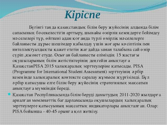 Кіріспе Бүгінгі таңда қазақстандық білім беру жүйесінің алдында білім сапас...