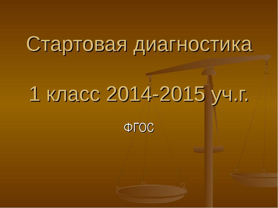 Стартовая диагностика 1 класс 2014-2015 уч.г. ФГОС