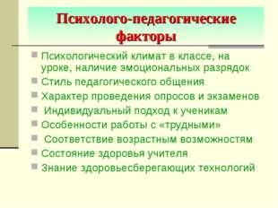Психолого-педагогические факторы Психологический климат в классе, на уроке, н