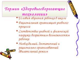 Термин «Здоровьесберегающие технологии» Условия обучения ребенка в школе Раци