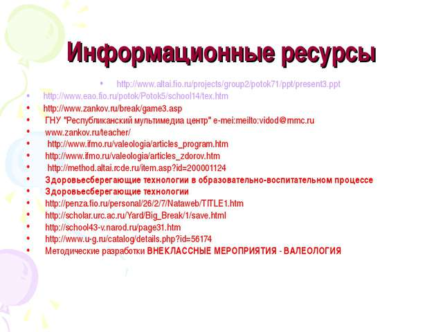 Информационные ресурсы http://www.altai.fio.ru/projects/group2/potok71/ppt/pr...