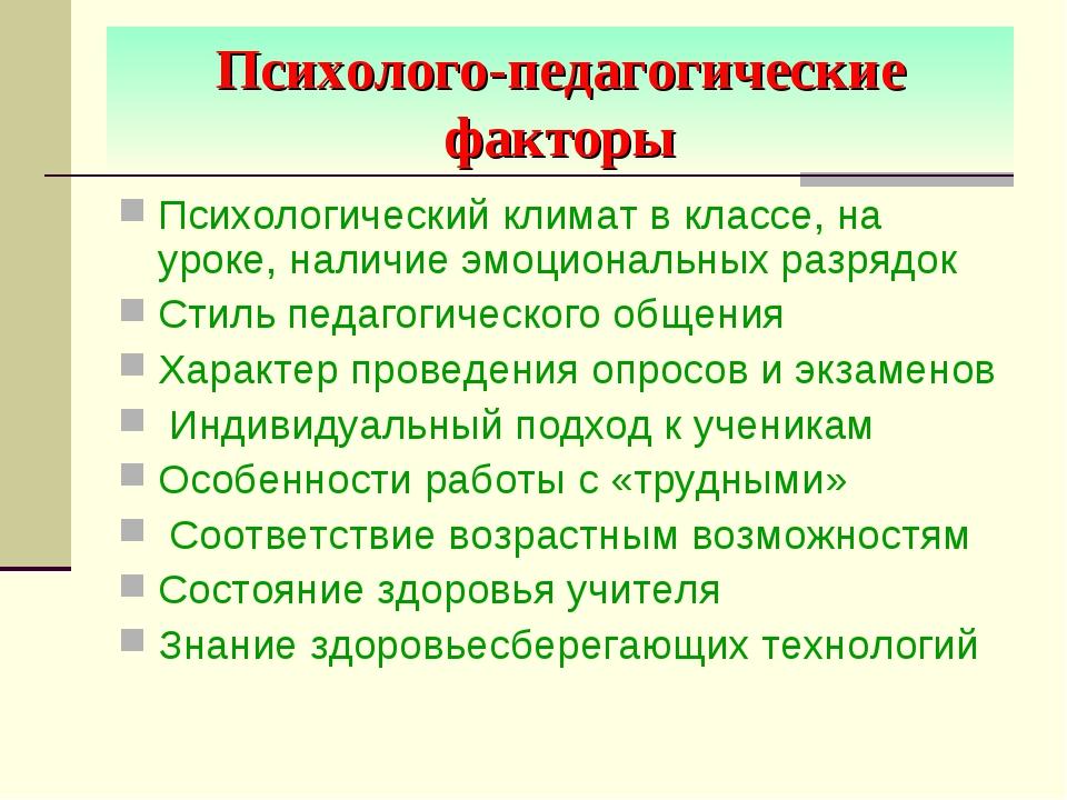Психолого-педагогические факторы Психологический климат в классе, на уроке, н...