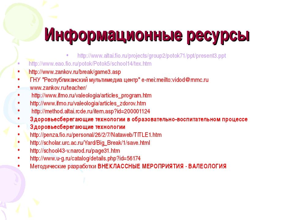 Информационные ресурсы http://www.altai.fio.ru/projects/group2/potok71/ppt/pr...