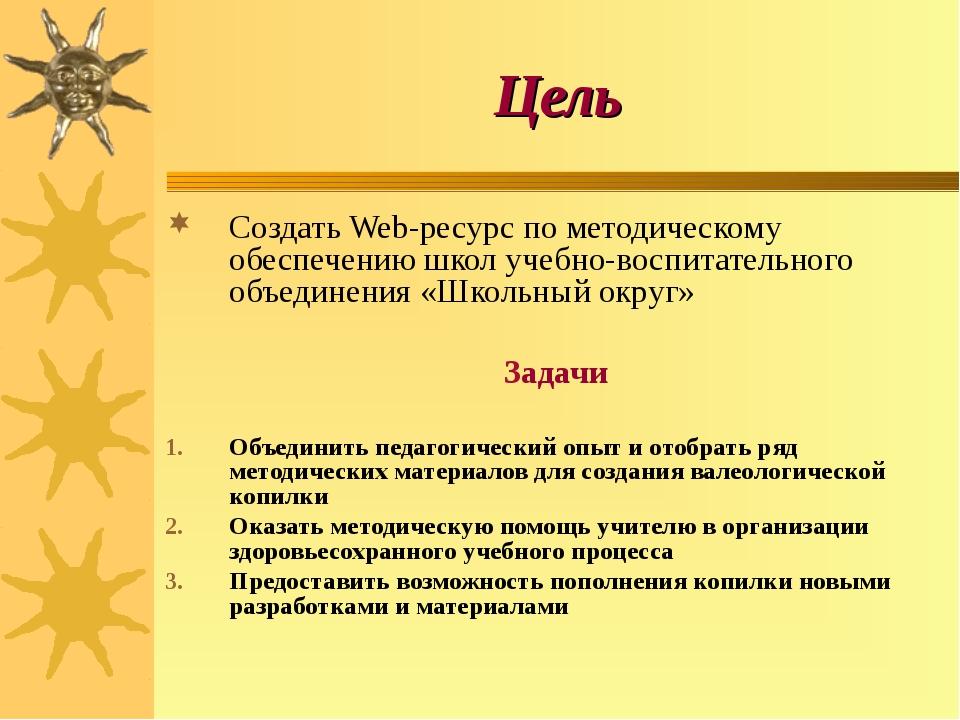 Цель Создать Web-ресурс по методическому обеспечению школ учебно-воспитательн...
