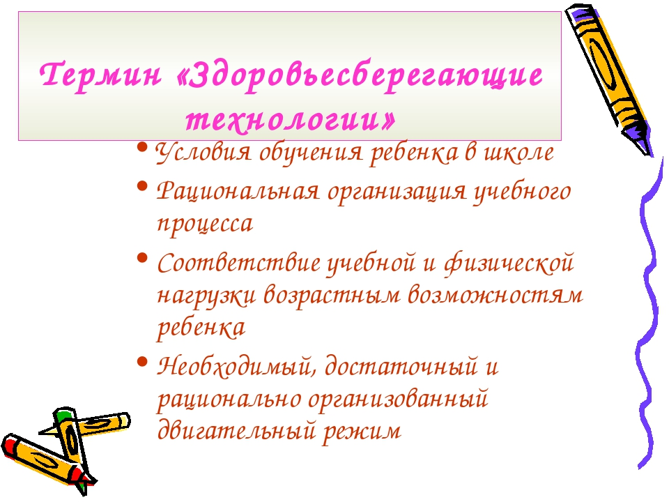 Термин «Здоровьесберегающие технологии» Условия обучения ребенка в школе Раци...