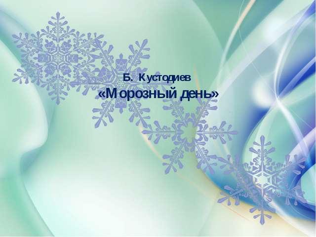 Б. Кустодиев «Морозный день»