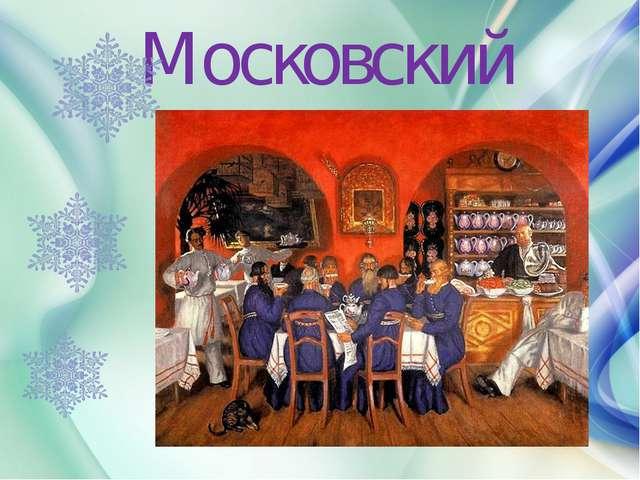 Московский трактир