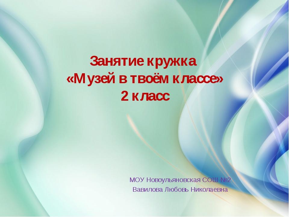 Занятие кружка «Музей в твоём классе» 2 класс МОУ Новоульяновская СОШ №2 Вав...