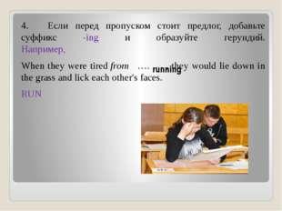 4. Если перед пропуском стоит предлог, добавьте суффикс -ing и образуйте