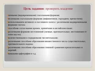 Цель задания:проверить владение личными (видовременными) глагольными формами