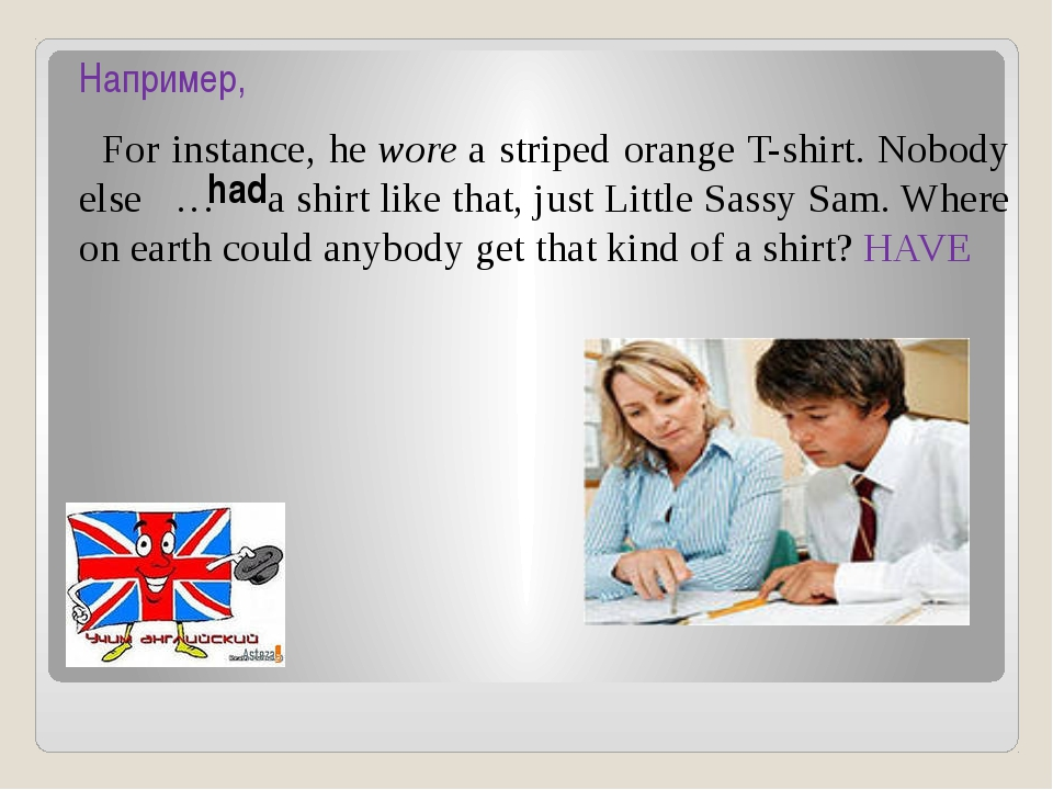 Например, For instance, he wore a striped orange T-shirt. Nobody else  …  a s...
