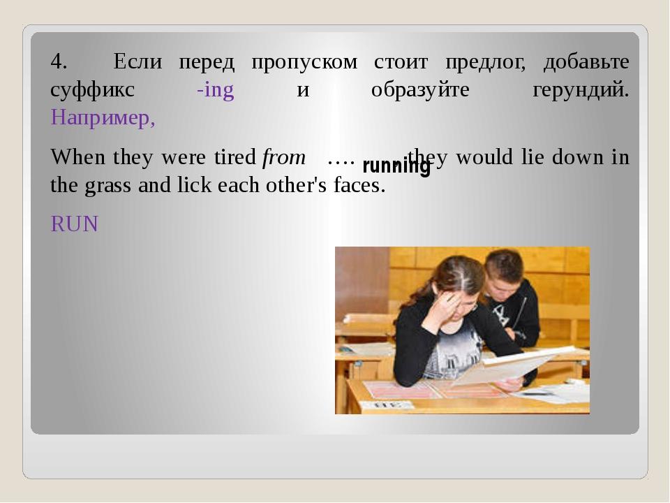 4. Если перед пропуском стоит предлог, добавьте суффикс -ing и образуйте...