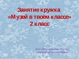 Занятие кружка «Музей в твоём классе» 2 класс МОУ Новоульяновская СОШ №2 Вави