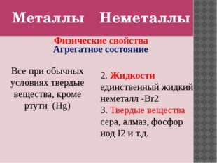 Все при обычных условиях твердые вещества, кроме ртути (Hg) 2. Жидкости единс
