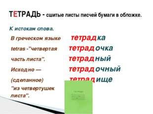 ТЕТРАДЬ - сшитые листы писчей бумаги в обложке. К истокам слова. В греческом
