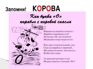 Запомни! КОРОВА