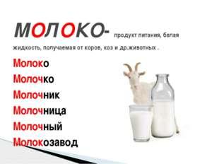 Молоко Молочко Молочник Молочница Молочный Молокозавод МОЛОКО- продукт питани