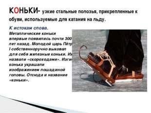 К истокам слова. Металлические коньки впервые появились почти 300 лет назад.