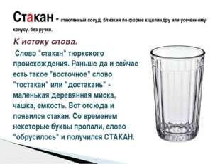 """К истоку слова. Слово """"стакан"""" тюркского происхождения. Раньше да и сейчас ес"""