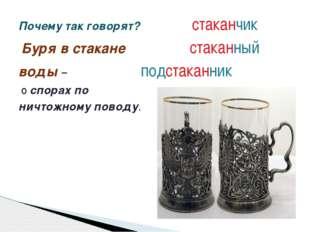 Почему так говорят? стаканчик Буря в стакане стаканный воды – подстаканник о