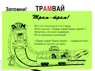 Запомни! ТРАМВАЙ