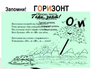 Запомни! ГОРИЗОНТ