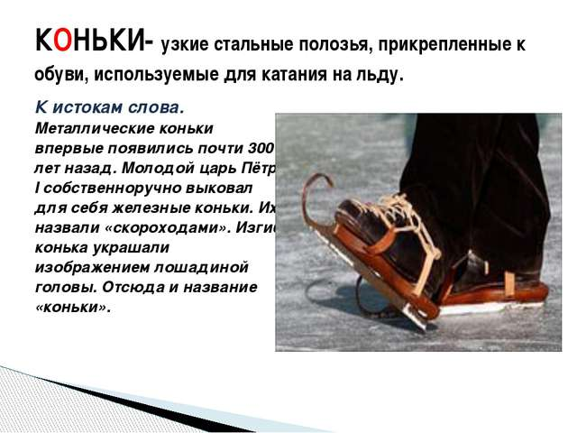 К истокам слова. Металлические коньки впервые появились почти 300 лет назад....