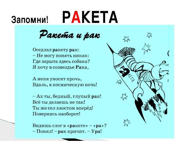 Запомни! РАКЕТА