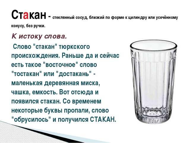 """К истоку слова. Слово """"стакан"""" тюркского происхождения. Раньше да и сейчас ес..."""