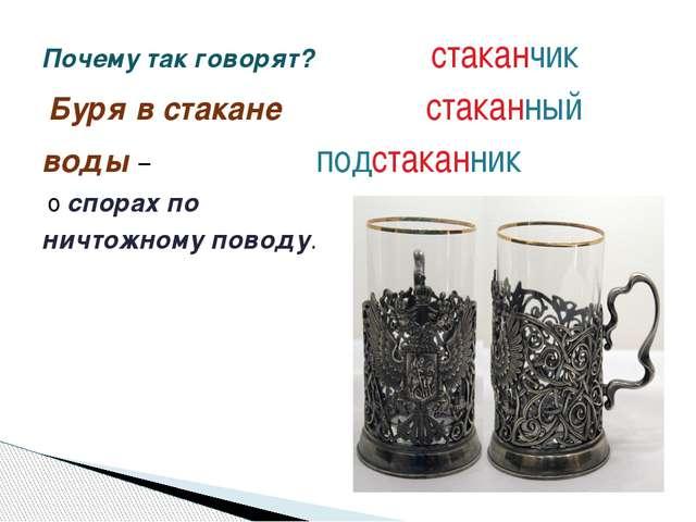 Почему так говорят? стаканчик Буря в стакане стаканный воды – подстаканник о...