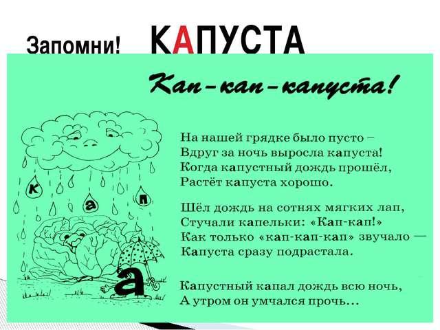 Запомни! КАПУСТА