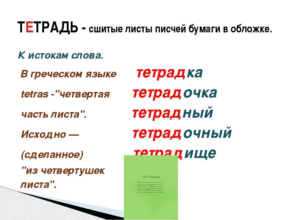 ТЕТРАДЬ - сшитые листы писчей бумаги в обложке. К истокам слова. В греческом...