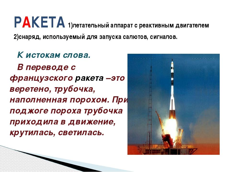 К истокам слова. В переводе с французского ракета –это веретено, трубочка, н...