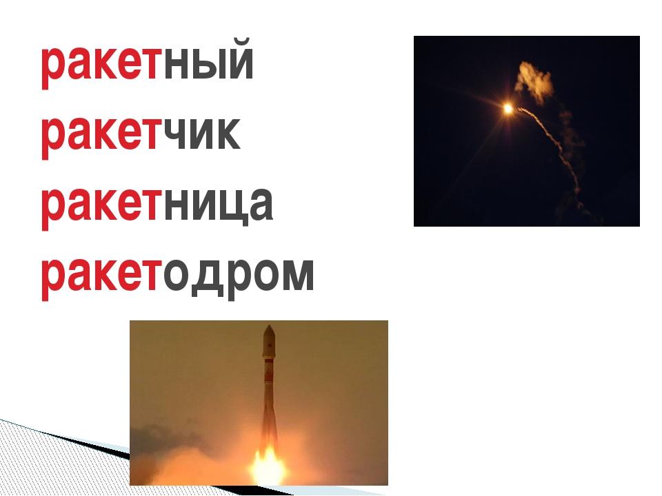 ракетный ракетчик ракетница ракетодром