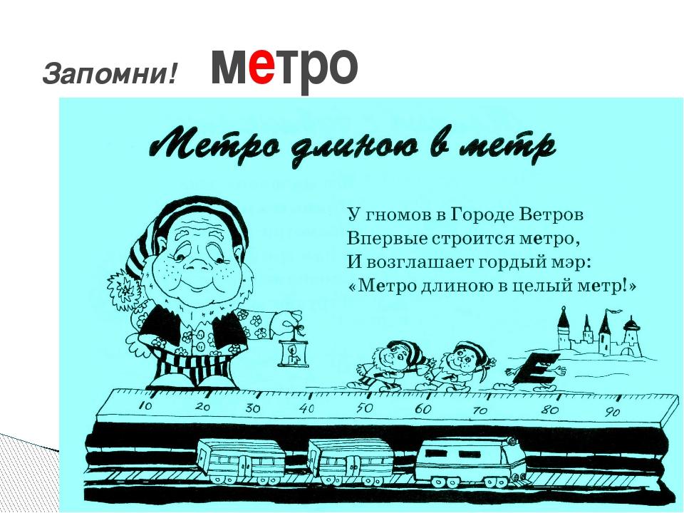 Запомни! метро