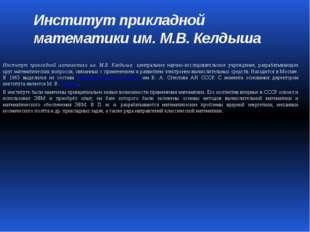 Институт прикладной математики им. М.В. Келдыша Институт прикладной математик