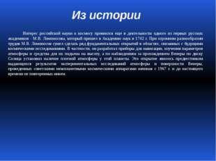 Из истории Интерес российской науки к космосу проявился еще в деятельности од