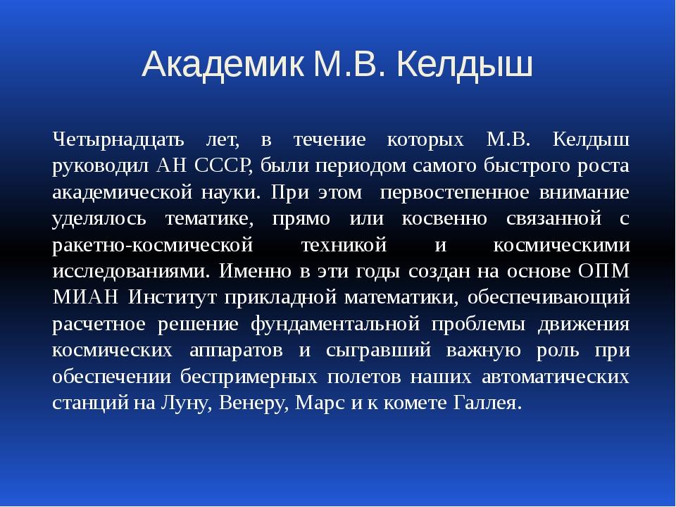 Академик М.В. Келдыш Четырнадцать лет, в течение которых М.В. Келдыш руководи...