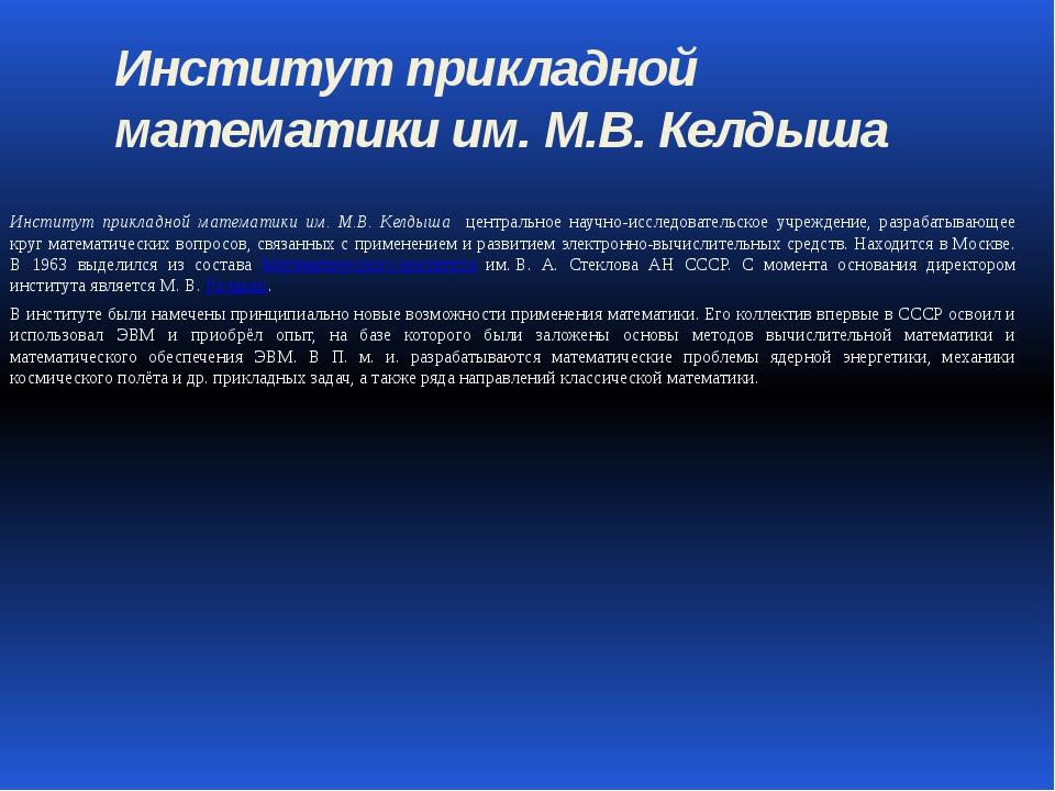 Институт прикладной математики им. М.В. Келдыша Институт прикладной математик...