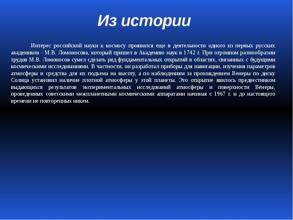 Из истории Интерес российской науки к космосу проявился еще в деятельности од...