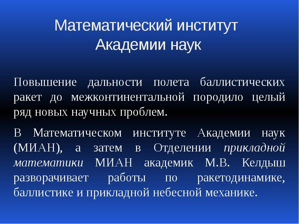 Математический институт Академии наук Повышение дальности полета баллистическ...