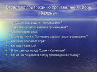 Беседа по содержанию произведения «Хорь и Калиныч» _ От какого лица ведется п