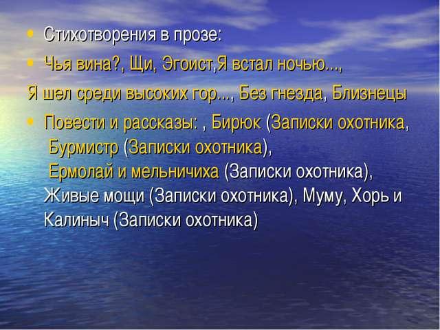 Стихотворения в прозе: Чья вина?, Щи, Эгоист,Я встал ночью..., Я шел среди вы...