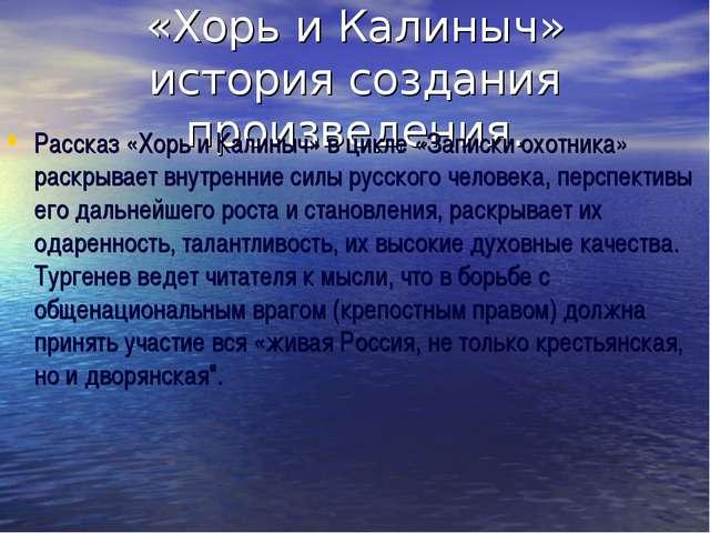 «Хорь и Калиныч» история создания произведения. Рассказ «Хорь и Калиныч» в ци...
