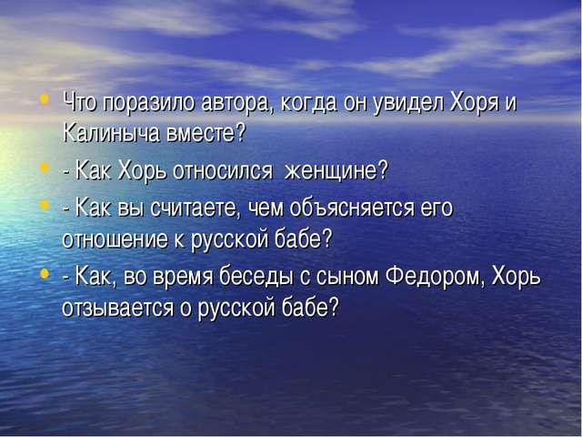 Что поразило автора, когда он увидел Хоря и Калиныча вместе? - Как Хорь относ...