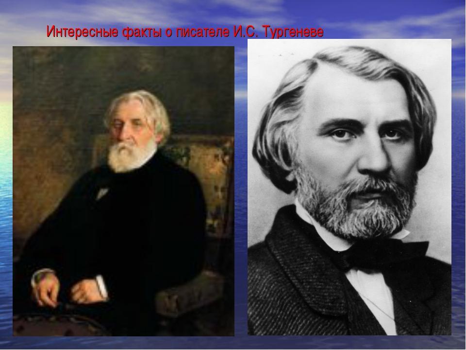 Интересные факты о писателе И.С. Тургеневе