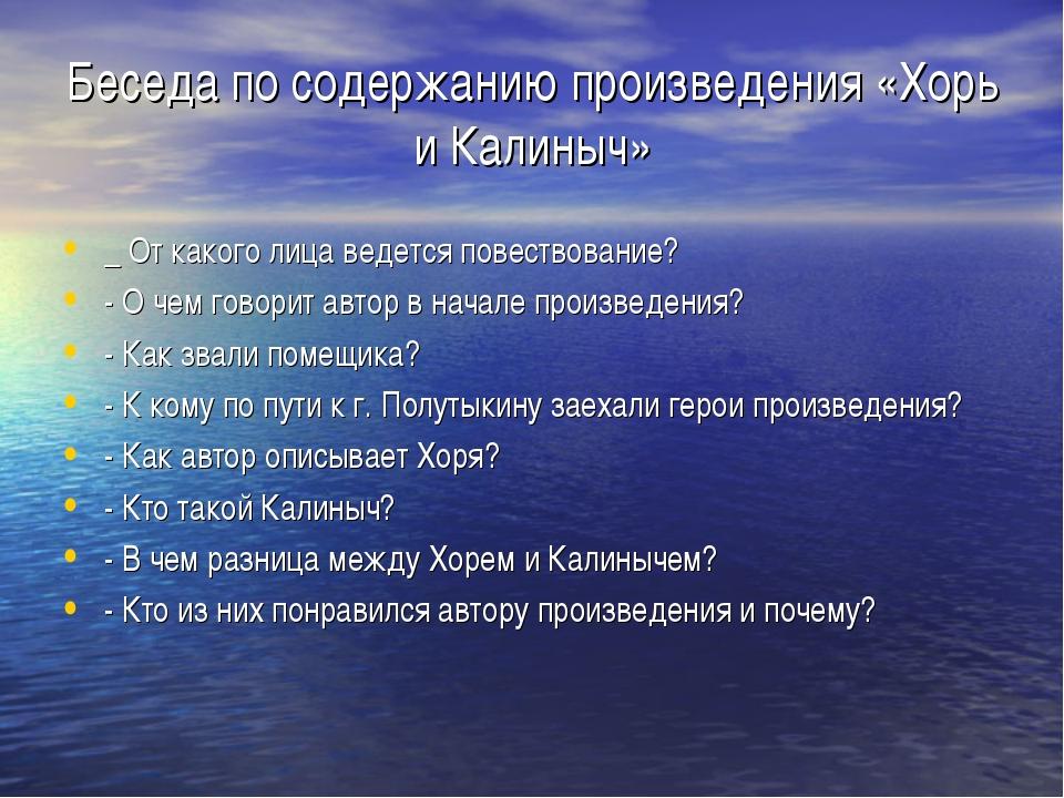 Беседа по содержанию произведения «Хорь и Калиныч» _ От какого лица ведется п...